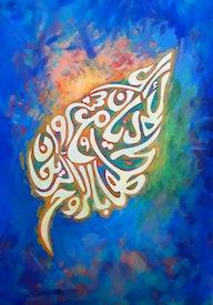 Calligraphie de Bahreïn