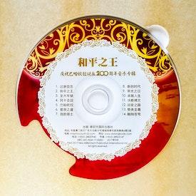 Musique et publication venant de Macao intitulée