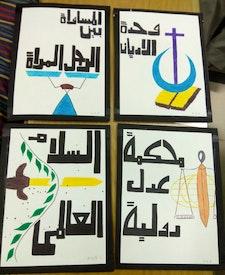 Oeuvres d'arts par des enfants en Egypte sur des principes de la Foi bahá'íe