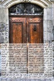 Un poème du Yémen, composé en louange à Bahá'u'lláh