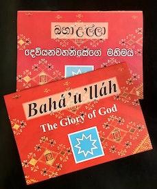 Nouvelles brochures sur Bahá'u'lláh