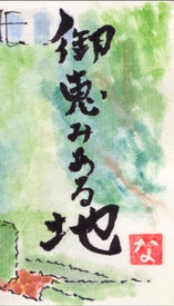 """Une chanson du Japon intitulée """"アドリアノープルからの手紙"""" (Lettre d'Andrinople)"""