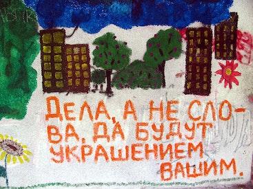 Des murales par des jeunes en Moldavie
