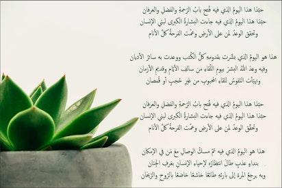 Poem from Egypt about  Bahá'u'lláh