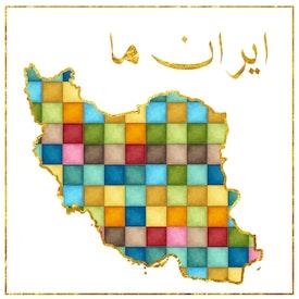 Cinq chansons préparées par des bahá'ís en Iran